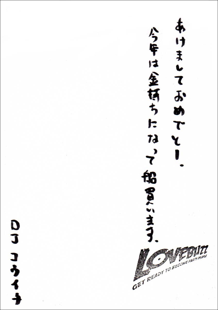 coichi100101.jpg
